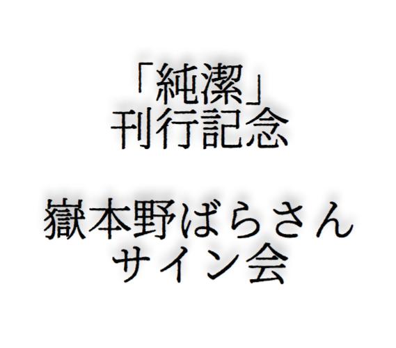 「純潔」(新潮社)刊行記念 嶽本野ばらさんサイン会