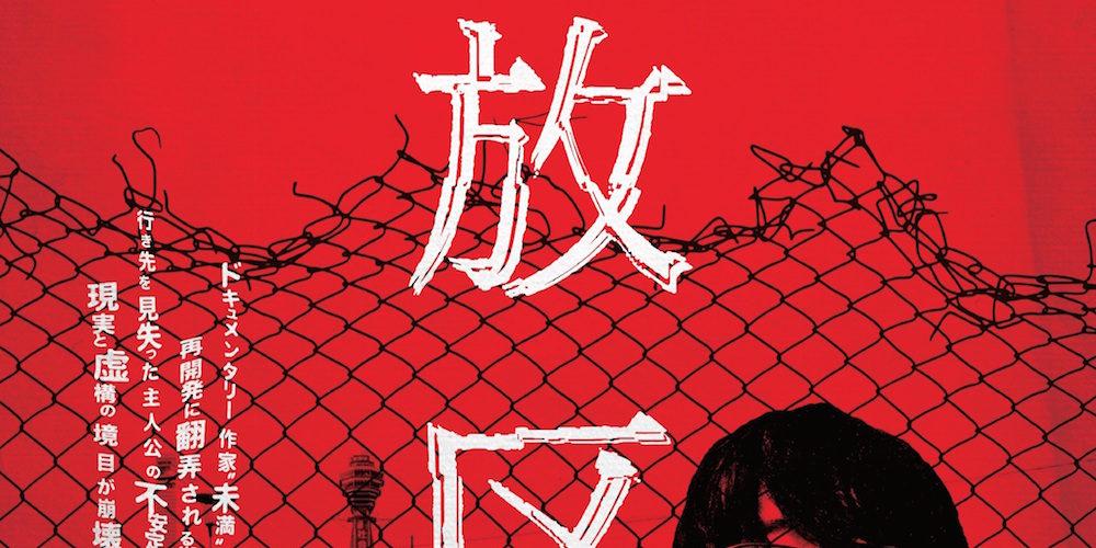『解放区』太田信吾監督 舞台挨拶&ティーチイン