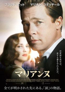 マリアンヌ 『マーウェン』公開記念1週間限定上映!