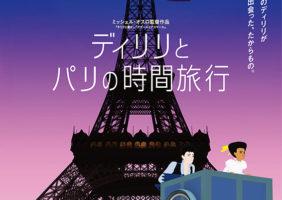 ミッシェル・オスロ監督3作品キャンペーン『ディリリとパリの時間旅行』