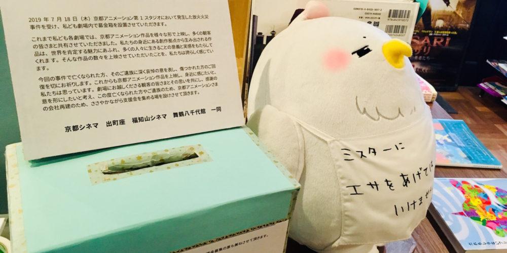 京都アニメーションのみなさまへの支援金募金箱設置について