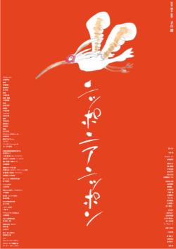 ニッポニア・ニッポン フクシマ狂詩曲(ラプソディ)