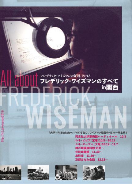 フレデリック・ワイズマンのすべて in 関西