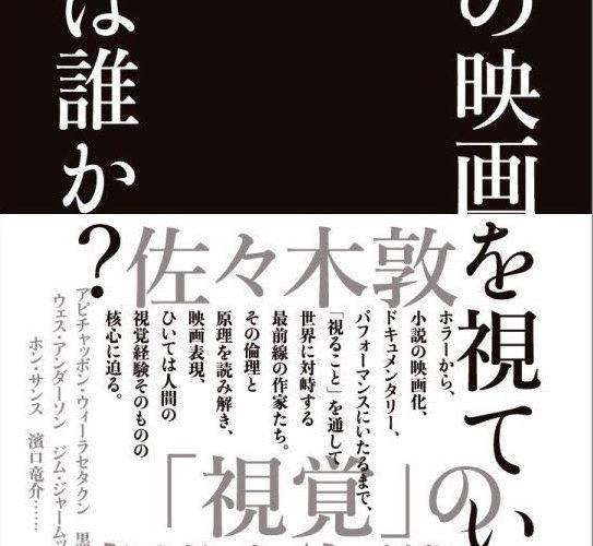 『この映画を視ているのは誰か?』(作品社)刊行記念トーク in 京都<br>~映画を視ている誰かは何を視ているのかについて語るときにわたしたちの語ること~
