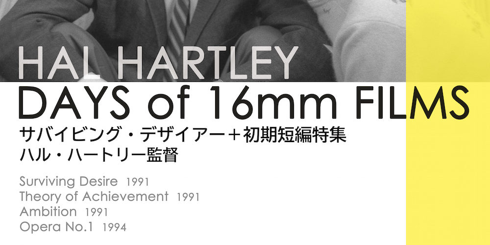 HAL HARTLEY DAYS OF 16mm FILMS トークイベント
