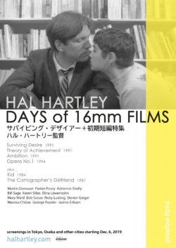 HAL HARTLEY DAYS OF 16mm FILMS サバイビング・デザイアー+初期短編特集