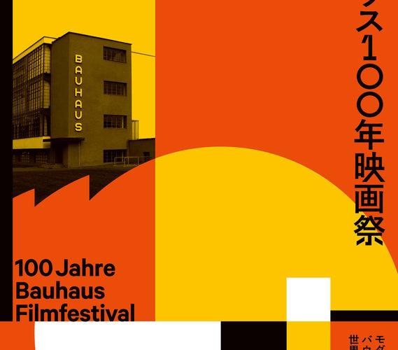 バウハウス100年映画祭 開催記念レクチャー