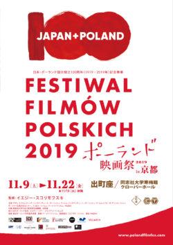 ポーランド映画祭2019 in 京都