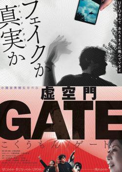虚空門 GATE