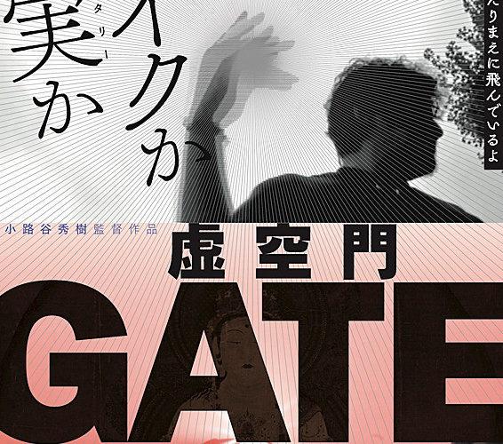 『虚空門 GATE』小路谷秀樹監督来場!