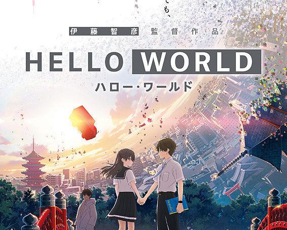 もう一度!やってやりましょう!『HELLO WORLD』出町座アルタラ大作戦!