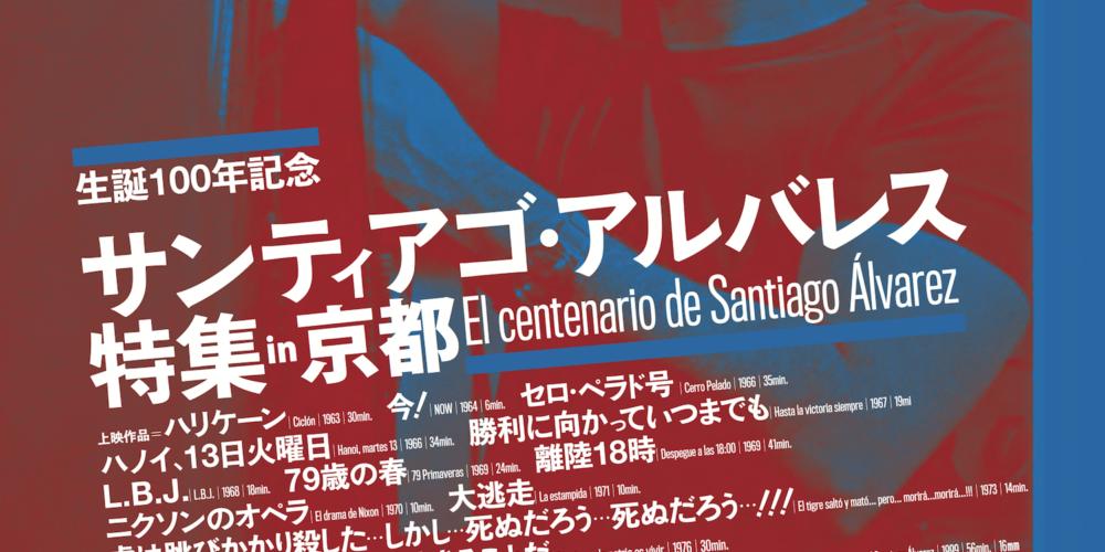 生誕100年記念 サンティアゴ・アルバレス特集 レクチャー
