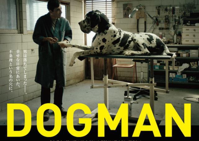 京都ドーナッツクラブと広げるイタリア映画の輪 #0 『ドッグマン』を迎え撃つ!
