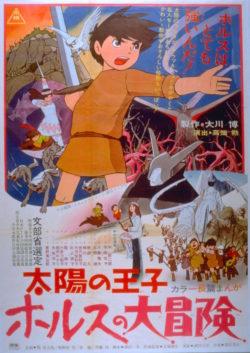 太陽の王子 ホルスの大冒険 東映動画まつり2020