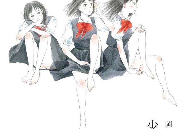 岡藤真依 漫画単行本「少女のスカートはよくゆれる」出版記念展