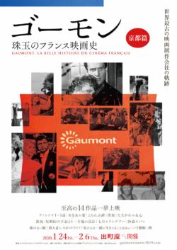 ゴーモン 珠玉のフランス映画史 -京都篇-