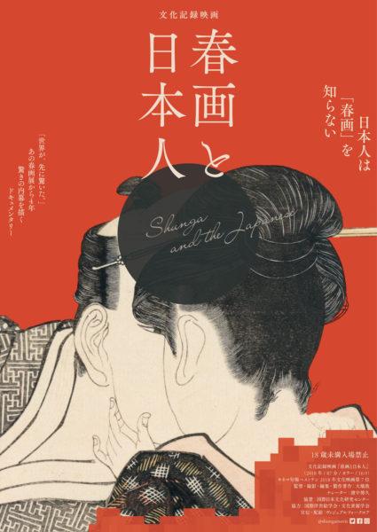 春画と日本人