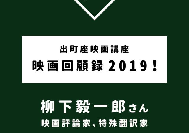 【出町座映画講座】映画回顧録2019!ゲスト:柳下毅一郎さん