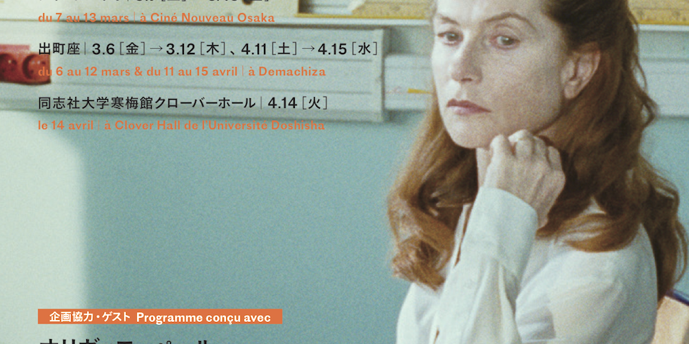 【批評文公開】『マダム・ハイド』『ティップ・トップ』第2回 映画批評月間 ~フランス映画の現在をめぐって~ in 関西