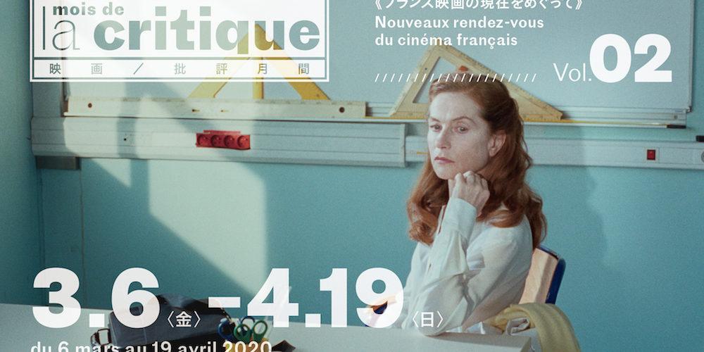 【延期】【4月】第2回 映画批評月間 ~フランス映画の現在をめぐって~ in 関西 来場情報