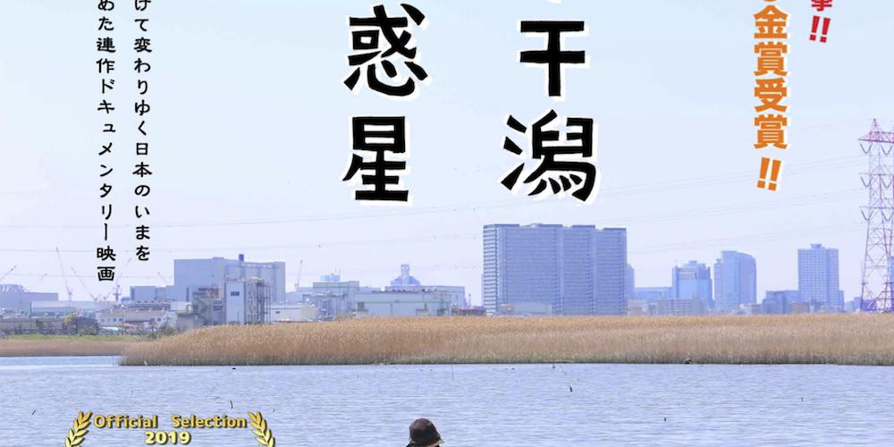 【中止】『東京干潟』『蟹の惑星』村上浩康監督来場