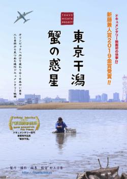 東京干潟 蟹の惑星