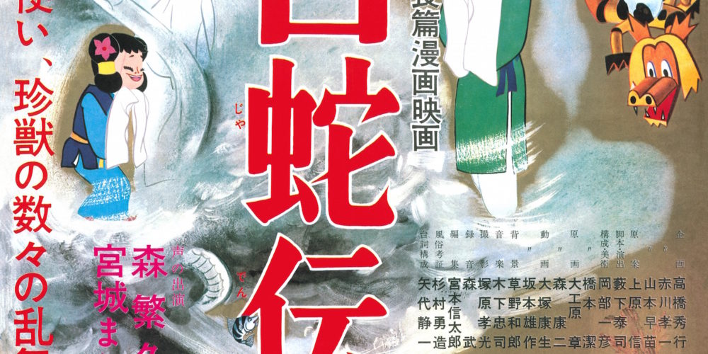 白蛇伝 東映動画まつり2020
