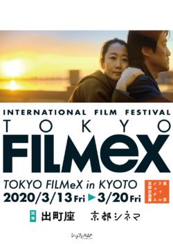 TOKYO FILMeX in KYOTO 2020 東京フィルメックス -京都出張篇-