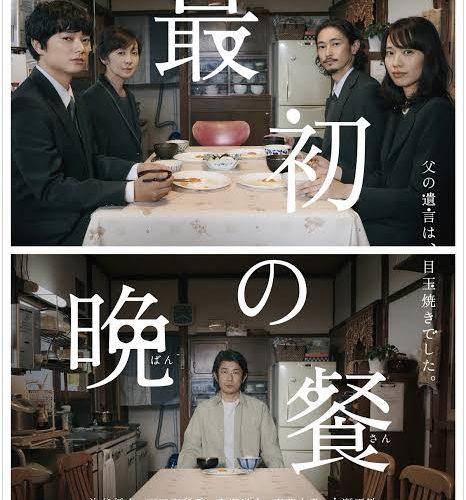 『最初の晩餐』常盤司郎監督、1/3来場!