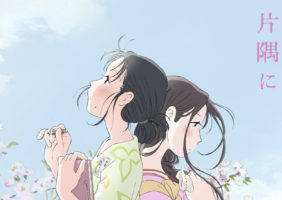【延期】「片渕須直、自作を語る」トークライブ開催決定!