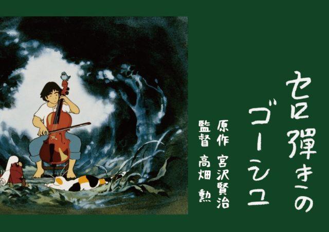 【延期】『セロ弾きのゴーシュ』才田俊次さんトーク【特集:ありがとう、高畑勲監督】
