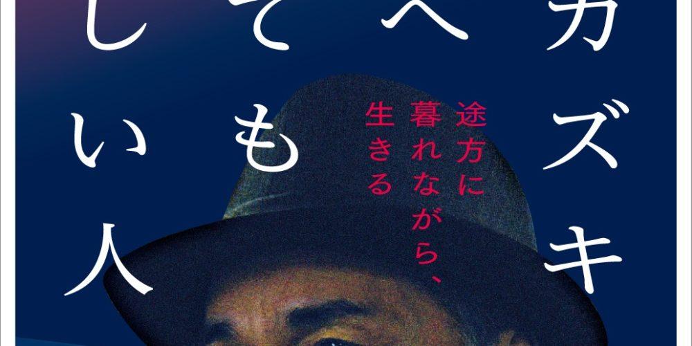 【中止】『どこへ出しても恥かしい人』友川カズキ舞台挨拶!