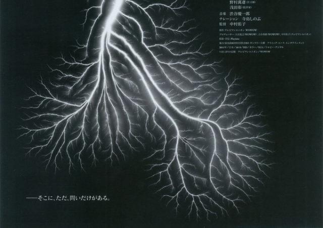 『はじまりの記憶 杉本博司』トークイベント