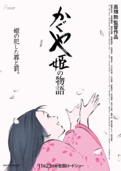 かぐや姫の物語【特集:ありがとう、高畑勲監督】