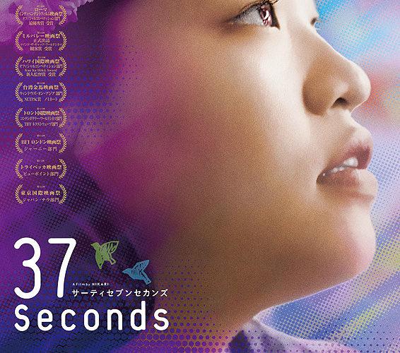 【出町座映画講座】『37セカンズ』HIKARI監督トークショー