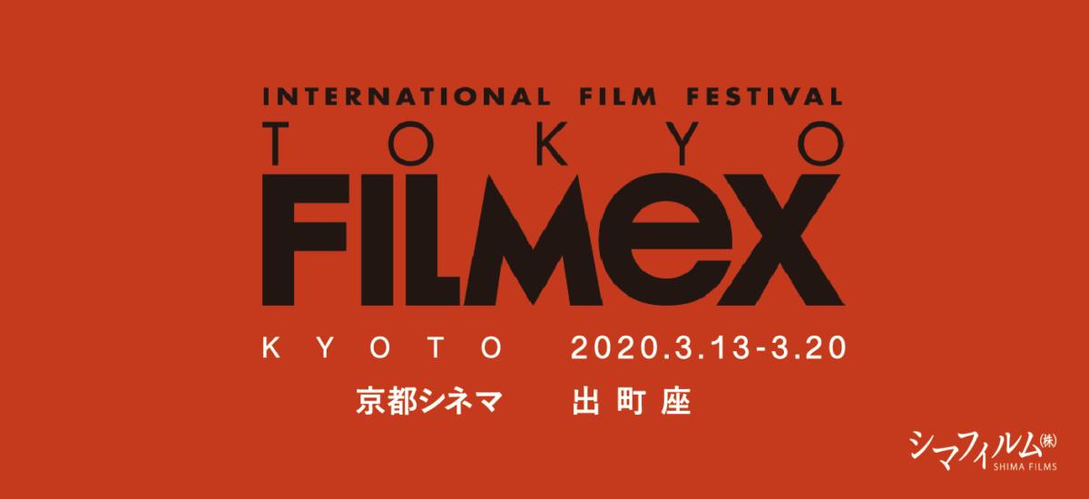 filmex kyoto2020 top