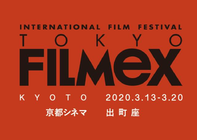 東京フィルメックス -京都出張篇- イベントリスト