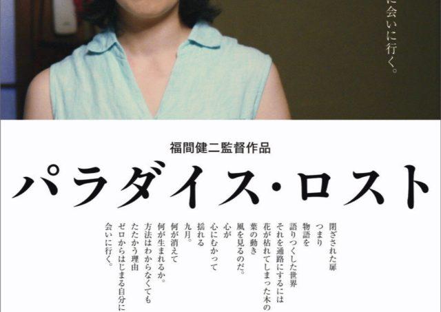 【舞台挨拶】『パラダイス・ロスト』福間健二監督