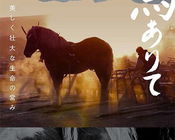 『馬ありて』笹谷遼平監督 舞台挨拶