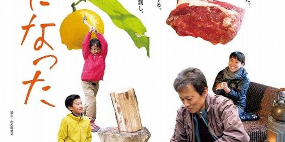 【山の日イベント】『僕は猟師になった』公開記念!特別先行上映+トーク