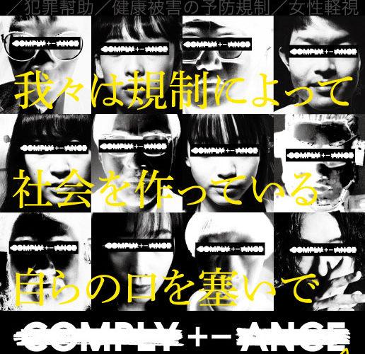 【中止】『COMPLY+-ANCE コンプライアンス』劇中ライブ&舞台挨拶