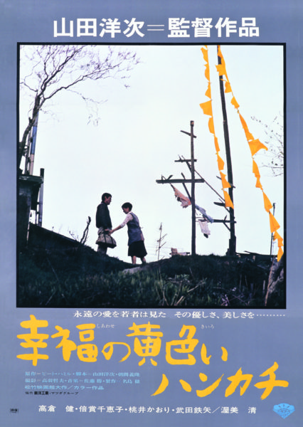 幸福の黄色いハンカチ【シリーズ・健さんの時代 vol.3】