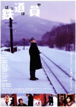 鉄道員(ぽっぽや)【シリーズ・健さんの時代 vol.5】