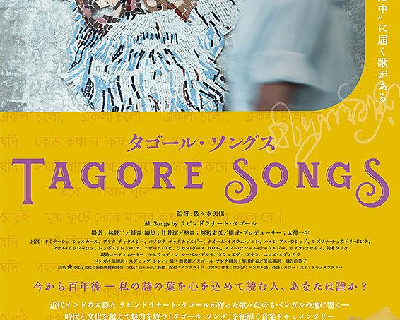 『タゴール・ソングス』アフタートーク