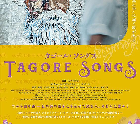 『タゴール・ソングス』佐々木美佳監督 舞台挨拶