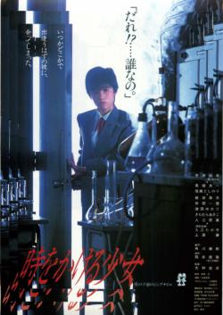 時をかける少女【大林宣彦監督1983】