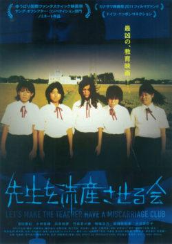 『許された子どもたち』公開記念!内藤瑛亮監督2本立て特番『先生を流産させる会』&『牛乳王子』