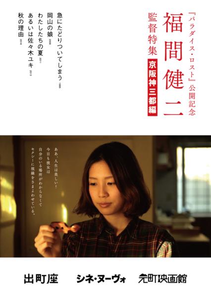 『パラダイス・ロスト』公開記念 福間健二監督特集