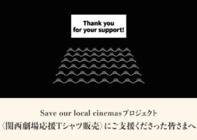 Save Our Local Cinemas ご報告