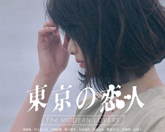 『東京の恋人』下社監督舞台挨拶